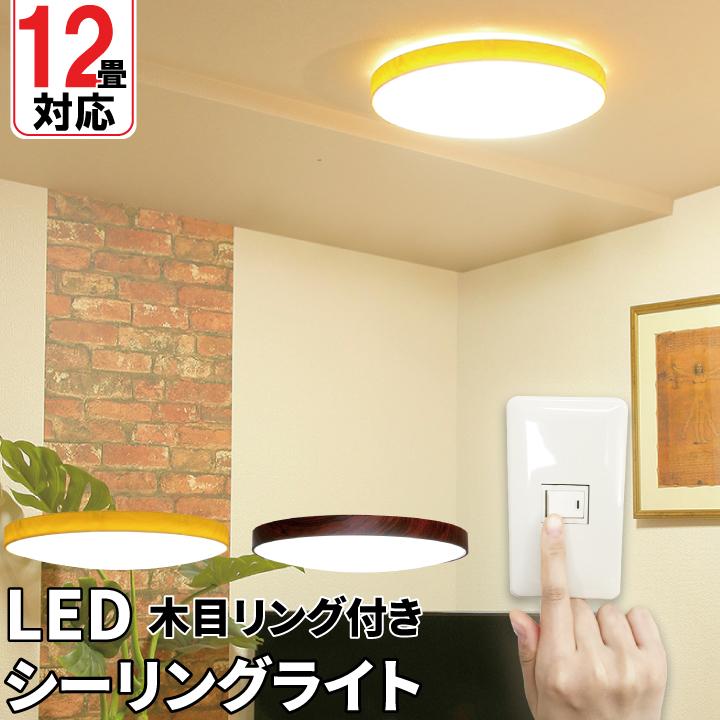 ●【送料無料】シーリングライト おしゃれ 調光 12畳 8畳 6畳 LED 天井直付灯 明るい 北欧 インテリア 照明 和室 寝室 ダイニング 食卓 リビング 居間 CL-E12-Ring ビームテック
