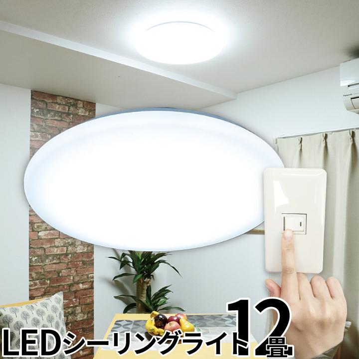 ●【送料無料】シーリングライト 12畳 LED 電球色 昼光色 天井直付灯 CL-E12 ビームテック