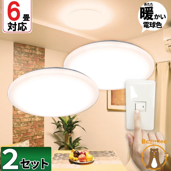 ●【送料無料】シーリングライト 6畳 2台セット LED 電球色 天井直付灯 シンプル リビング 居間 ダイニング 食卓 寝室 子供部屋 ワンルーム 一人暮らし CL-E6--2 ビームテック