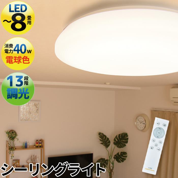 ●【送料無料】シーリングライト 8畳 6畳 調光 LED 明るい リモコン 天井直付灯 リビング 居間 ダイニング 食卓 寝室 子供部屋 ワンルーム 一人暮らし 照明 電球色 3700lm CL-WD8P ビームテック 文字はっきり