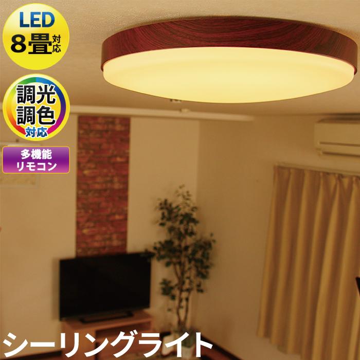 ●【送料無料】8畳用 和室 照明 寝室 シーリングライト 北欧 シーリング 8畳 おしゃれ リモコン付 リモコン 木枠 暖色 調光 調色 led CL-YD8CD-Ring ビームテック 文字はっきり