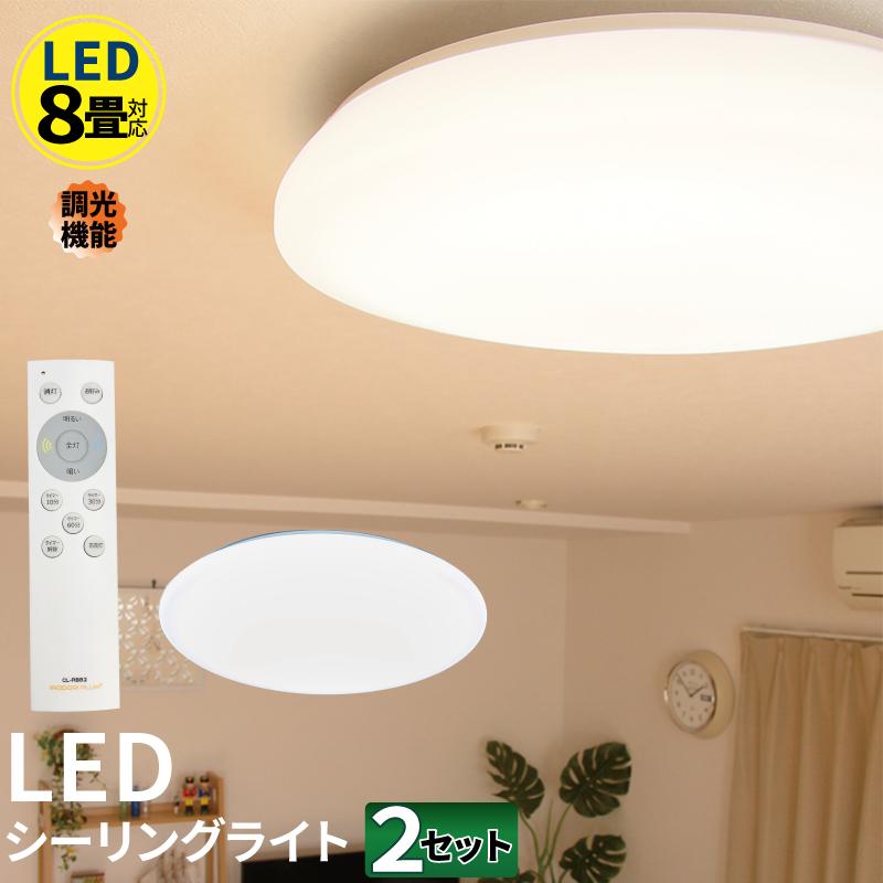 ●【送料無料】シーリングライト 8畳 2台セット LED おしゃれ 調光 リモコン 天井直付灯 明るい シーリング リビング 居間 ダイニング 食卓 寝室 子供部屋 ワンルーム 一人暮らし ホワイト 照明 CL-YD8P--2 昼白色 4400lm