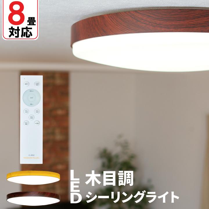 ●【送料無料】シーリングライト 8畳 6畳 LED おしゃれ 調光 木目 リモコン 天井直付灯 木枠 明るい 北欧 インテリア 照明 和室 寝室 ダイニング 食卓 リビング 居間 昼白色 4400lm CL-YD8P-Ring ビームテック