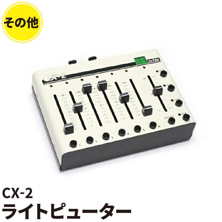 ライトピューター Liteputer CX-2 DMX調光卓 ビームテック