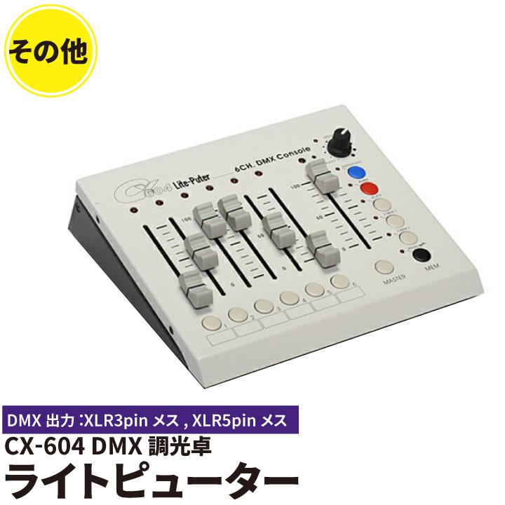 ●【送料無料】Liteputer CX-604 ライトピューター DMX調光卓 ビームテック