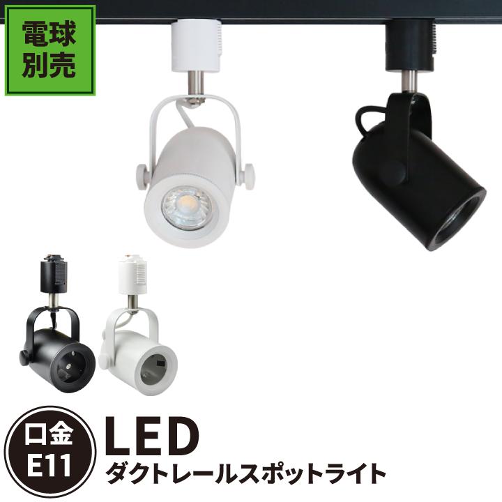 電球別売り ダクトレール用 照明器具 間接照明 日本全国 送料無料 レール 照明 黒 DLS505AK LED対応 E11 白 DLS505AW 海外並行輸入正規品 DLS505A ビームテック スポットライト