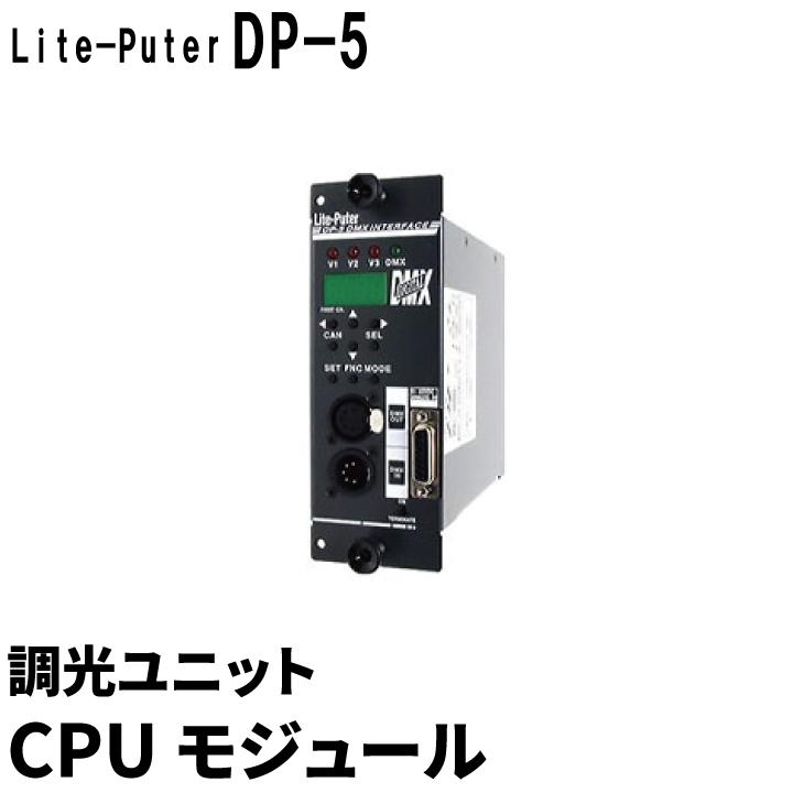 ●【送料無料】Lite-Puter ライトピューター DP-5 CPUモジュール ビームテック