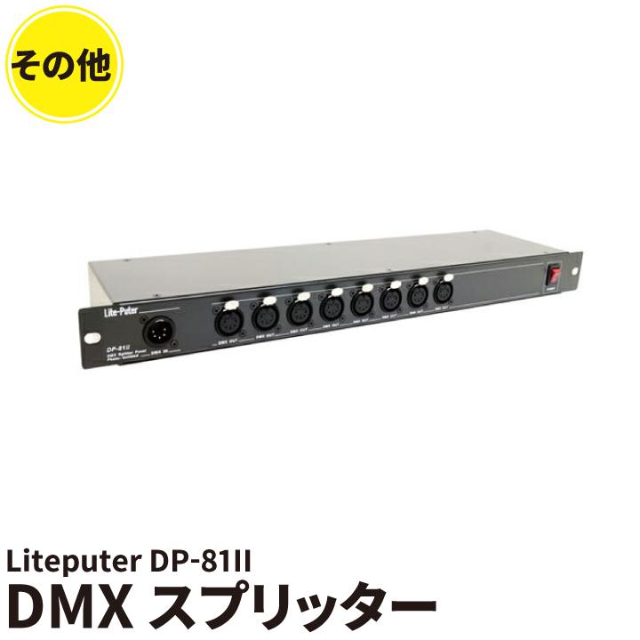 ライトピューター Liteputer DP-81II DMXスプリッター