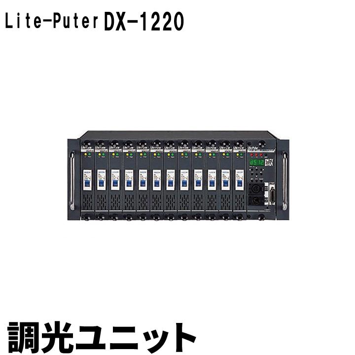 ●【送料無料】Lite-Puter ライトピューター DX-1220 調光ユニット ビームテック