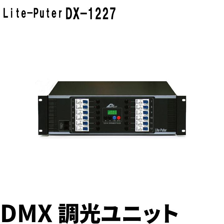 ●【送料無料】Lite-Puter ライトピューター DX-1227 DMX 調光ユニット ビームテック