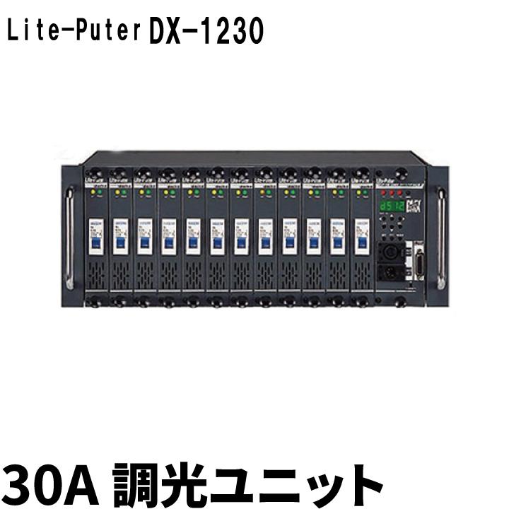●【送料無料】Lite-Puter ライトピューター DX-1230 30A 調光ユニット ビームテック