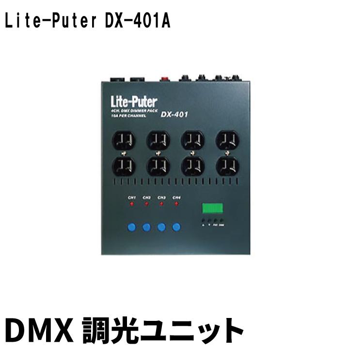 ●【送料無料】Lite-Puter ライトピューター DX-401A DMX 調光ユニット ビームテック