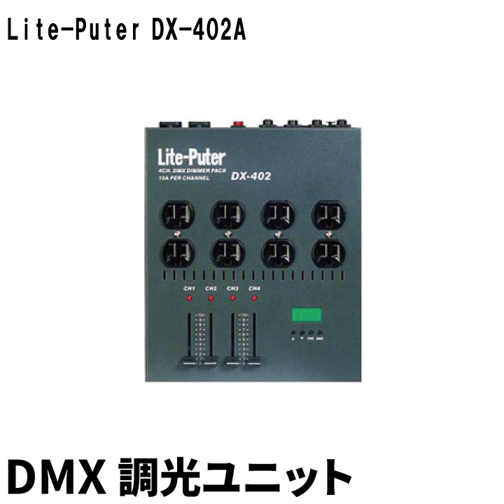 Lite-Puter ライトピューター DX-402A DMX 調光ユニット ビームテック