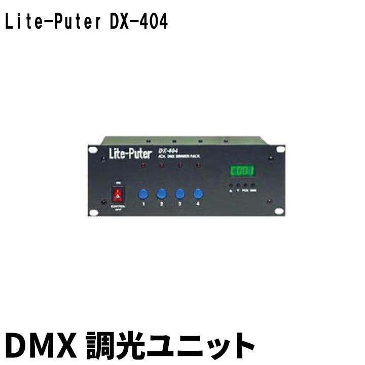 ●【送料無料】Lite-Puter ライトピューター DX-404 DMX 調光ユニット ビームテック