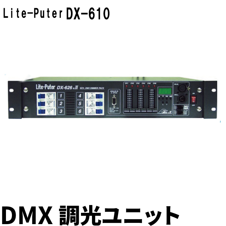 ●【送料無料】Lite-Puter ライトピューター DX-610 DMX 調光ユニット ビームテック
