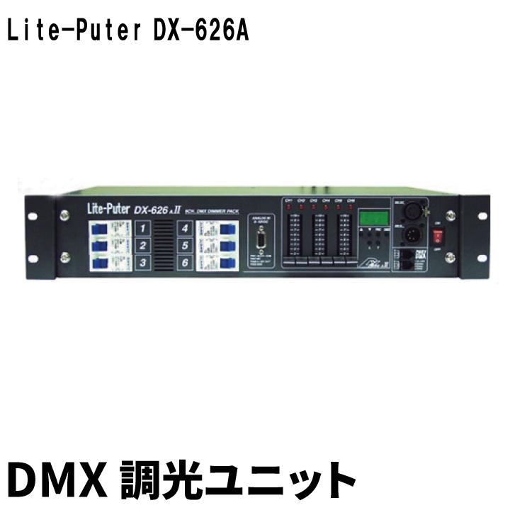 ●【送料無料】Lite-Puter ライトピューター DX-626A DMX 調光ユニット ビームテック