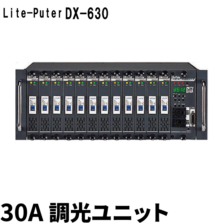 Lite-Puter ライトピューター DX-630 30A 調光ユニット ビームテック