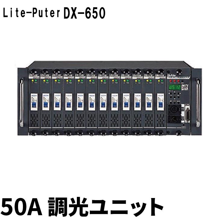 ●【送料無料】Lite-Puter ライトピューター DX-650 50A 調光ユニット ビームテック