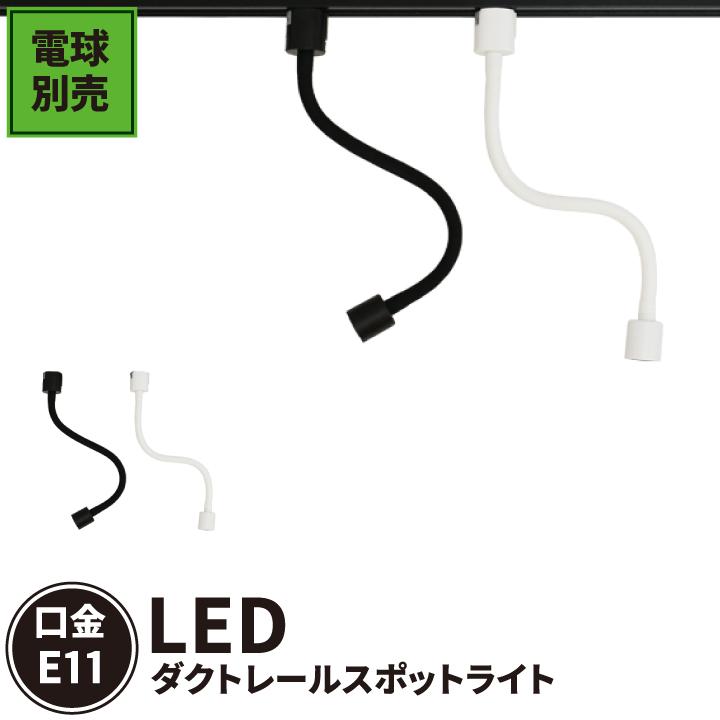 電球別売り ダクトレール用 メーカー在庫限り品 照明器具 間接照明 レール 照明 黒 E11RAIL-KLONG 期間限定で特別価格 白 LED対応 ビームテック E11RAIL-LONG スポットライト E11RAIL-WLONG