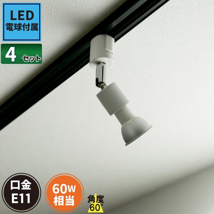 ●【送料無料】4個セット ダクトレール スポットライト E11 白 電球色 昼光色 E11RAIL-LSL5111--4 ビームテック