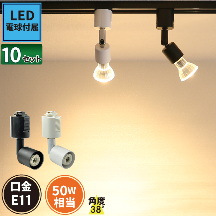 10個セット ダクトレール スポットライト E11 黒 白 電球色 昼白色 E11RAIL-LDR6-E11--10 ビームテック