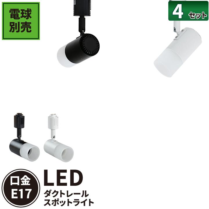 ●【送料無料】4個セット ダクトレール スポットライト E17 黒 白 E17DLS-PC--4 ビームテック