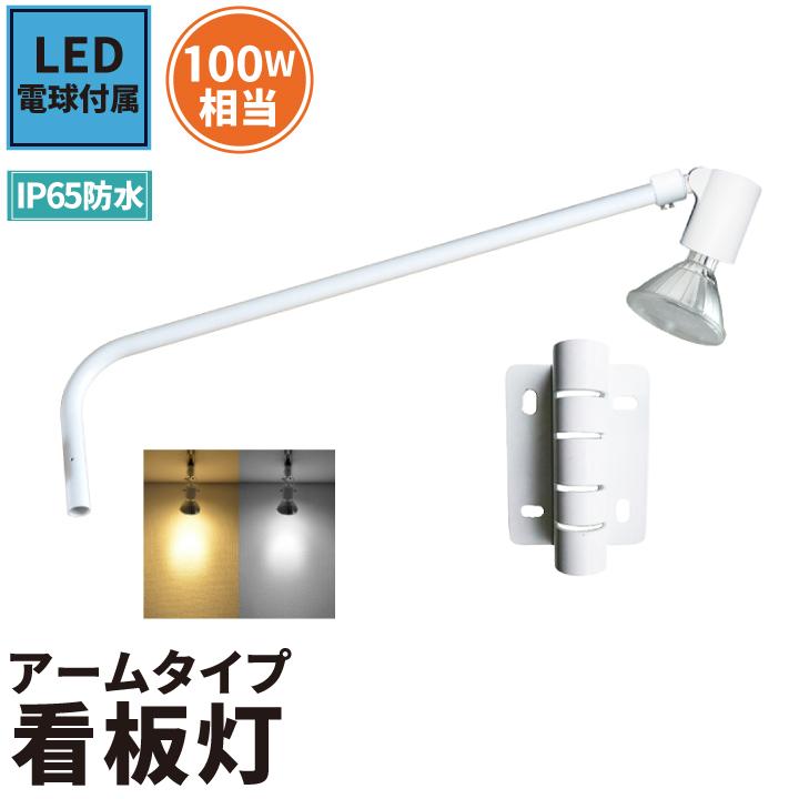 ●【送料無料】LED電球付き スポットライト 照明 業務用 オフィス 工場 現場 作業用 ライト ブラケットライト ワークライト E26FLLEAM-10