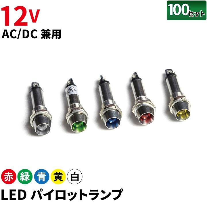 ●100個セット LED パイロットランプ AC DC兼用 12V EP-8R-12--100 赤色 EP-8G-12--100 緑色 EP-8B-12--100 青色 EP-8Y-12--100 黄色 EP-8C-12--100 白色 ビームテック