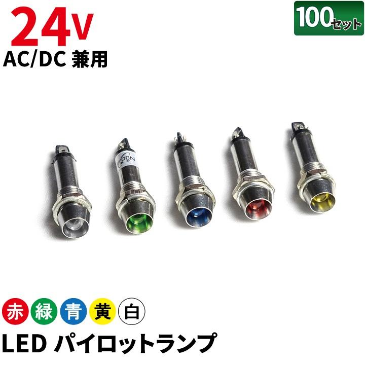 ●100個セット LED パイロットランプ 24V AC DC兼用 EP-8R-24--100 赤色 EP-8G-24--100 緑色 EP-8B-24--100 青色 EP-8Y-24--100 黄色 EP-8C-24--100 白色 ビームテック