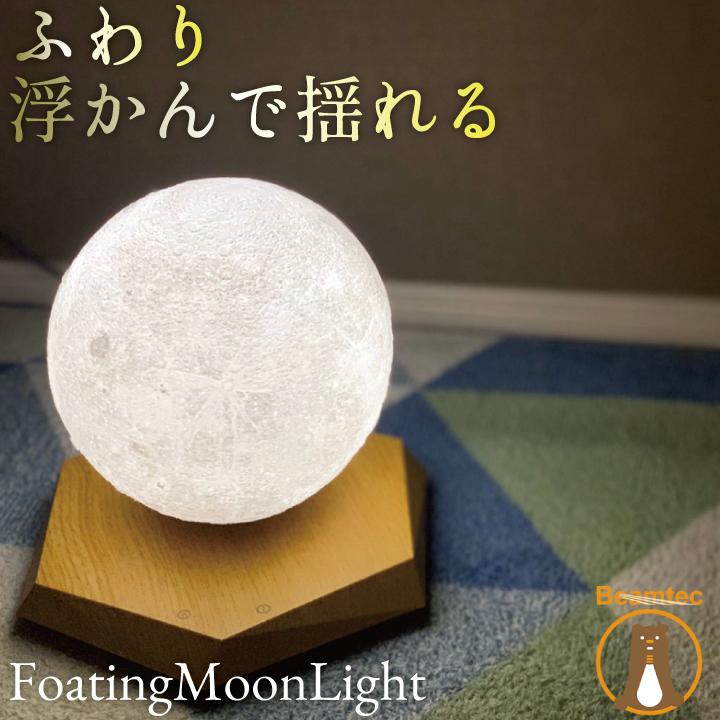 ランプ ベッドサイド ムーン ライト 月 プレゼント ギフト リビング テーブル 照明 間接