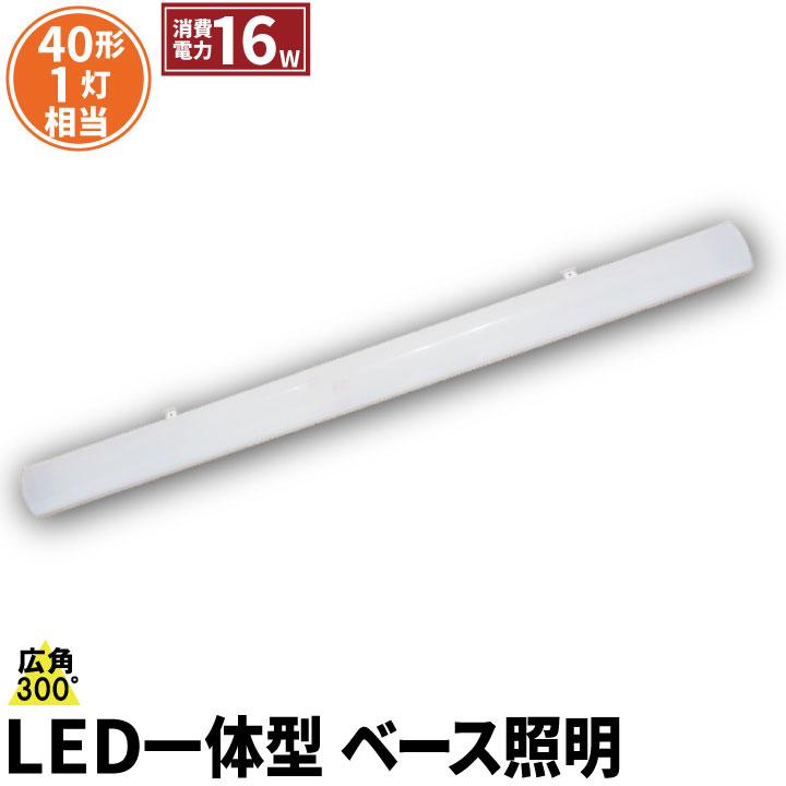 ●【送料無料】LED蛍光灯 40W 直管 器具 1灯 一体型 ベースライト 両側給電 FLR-S401BT-LT40K-III ビームテック