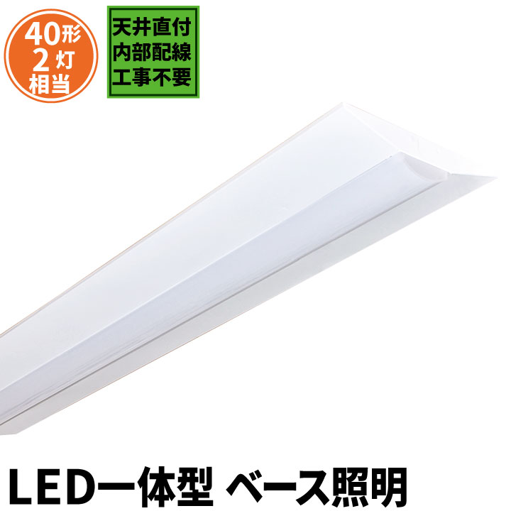 ●【送料無料】LED蛍光灯 40W 直管 器具 2灯 逆富士 昼白色 FLR40233Y