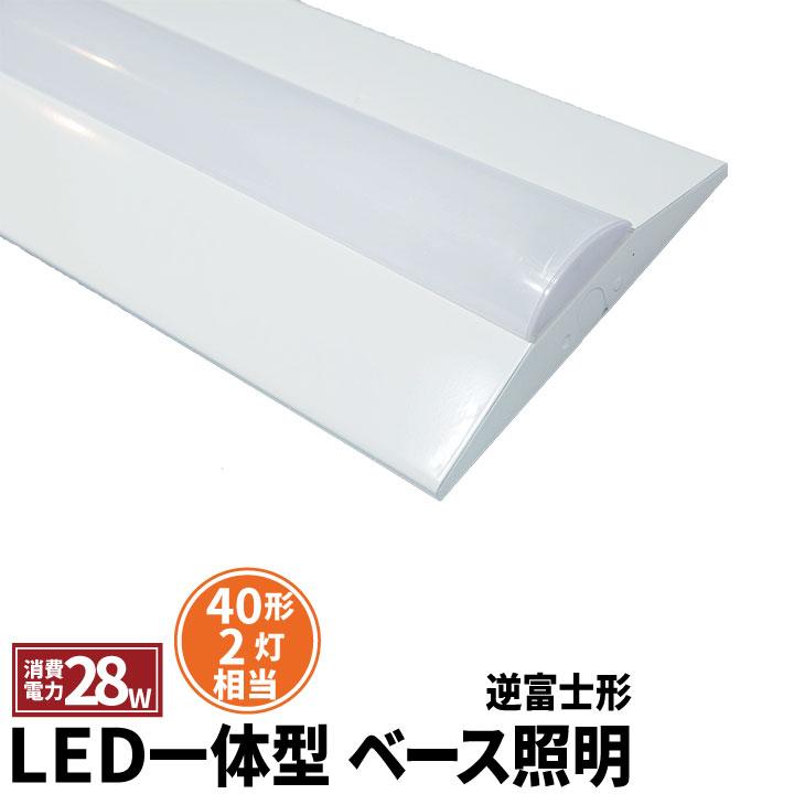 ●【送料無料】LED蛍光灯 40W 直管 器具 1灯 一体型 ベースライト 逆富士 両側給電 FLR402BT-LT40T10TYH 昼白色 ビームテック