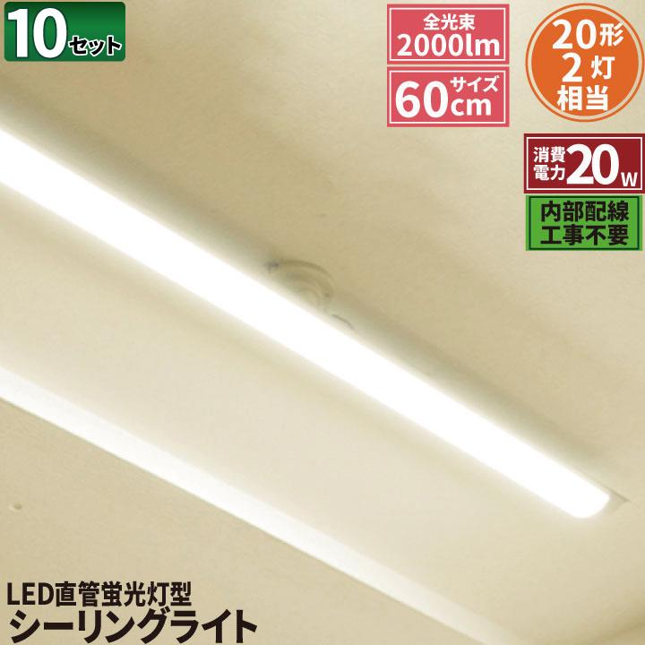 ●【送料無料】10個セット LED蛍光灯 20W 直管 器具 一体型 シーリングライト ベースライト 昼白色 FLX202Y2-CLA--10 Brite ビームテック