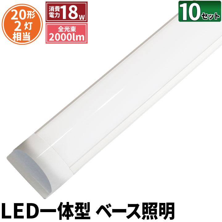 ●【送料無料】10個セット LED蛍光灯 器具一体型 20形 スリム 昼白色 20W FLX202Y2--10 ベースライト 照明 Brite ビームテック