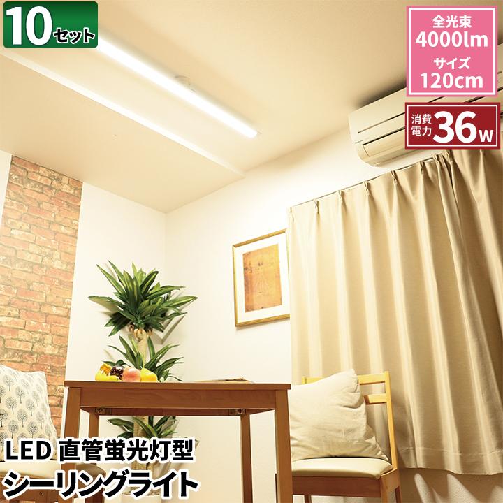 ●【送料無料】10個セット LED蛍光灯 40W 直管 器具 一体型 シーリングライト ベースライト 昼白色 FLX402Y-CLA--10 ブライト