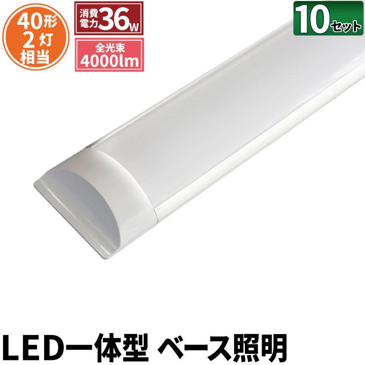 ●【送料無料】10個セット LED蛍光灯 器具一体型 40形 スリム 昼白色 40W FLX402Y2--10 ベースライト 照明 Brite ビームテック