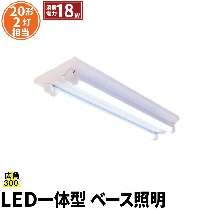 ●【送料無料】LED蛍光灯 20W 直管 器具 2灯 一体型 ベースライト 逆富士 両側給電 電球色 昼白色 昼光色 FR20X2-LT20K-IIIX2ビームテック