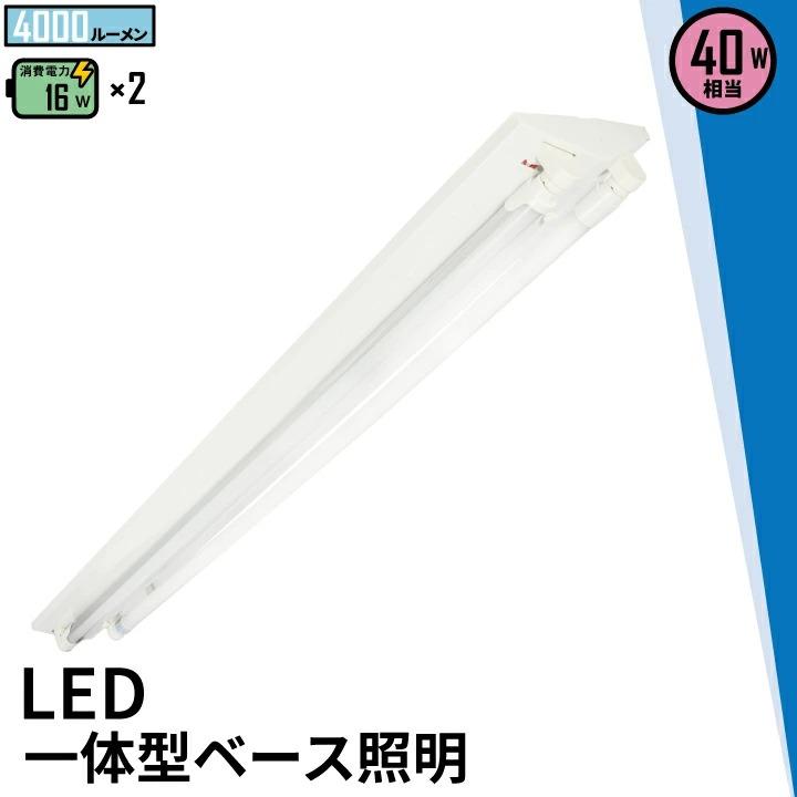 ●【送料無料】LED蛍光灯 40W 直管 器具 2灯 一体型 ベースライト 逆富士 両側給電 電球色 昼白色 FR40X2-LT40K-III ビームテック