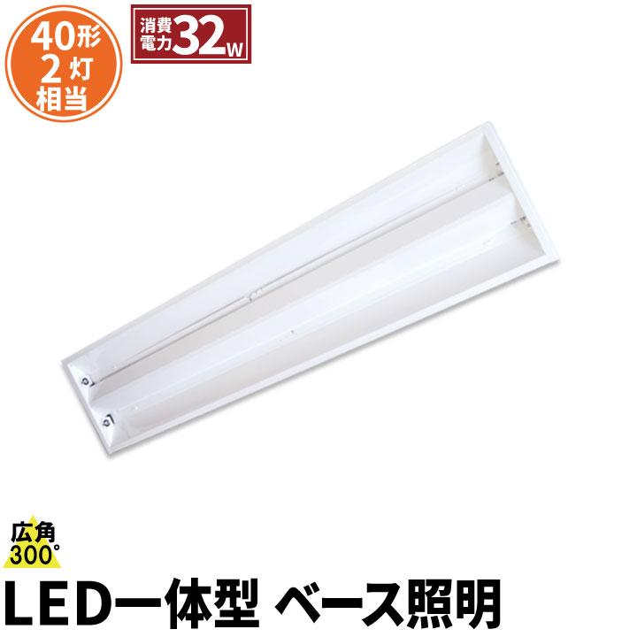 ●【送料無料】LED蛍光灯 40W 直管 器具 2灯 一体型 ベースライト 埋込開放 両側給電 電球色 昼白色 FR40X2-U-LT40K-IIIX2 ビームテック