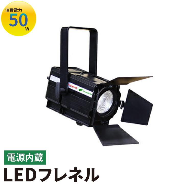●【送料無料】LED フレネル 50Wスポットライト 電源内蔵 従来300Wより明るい FRENELED50 選択色温度 電球色3000K 温白色4000K 昼光色5600K 照明 LEDランプ ビームテック