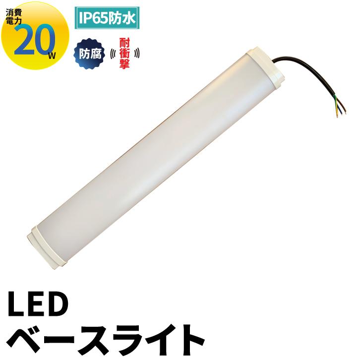 ●【送料無料】LEDベースライト 直管 20形 昼白色 防水 防塵 防腐 耐衝撃 FRWLT20KY ビームテック