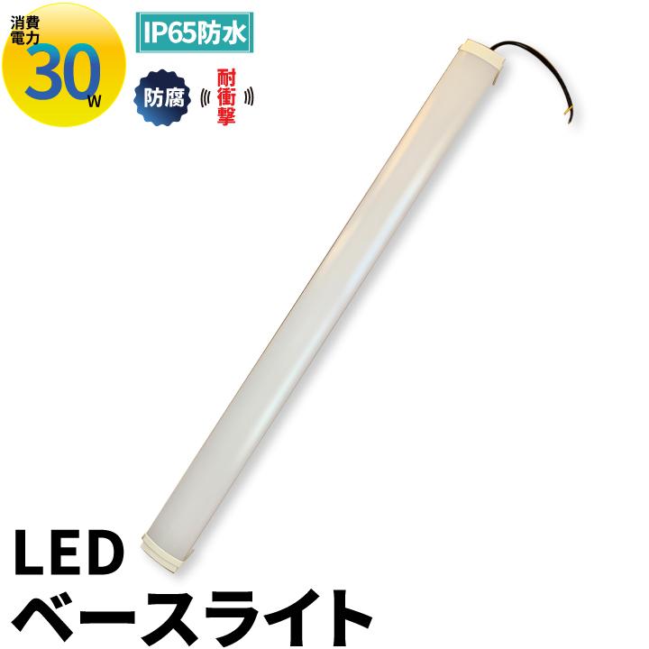 ●【送料無料】LEDベースライト 直管 40形 昼白色 防水 防塵 防腐 耐衝撃 FRWLT40KY ビームテック