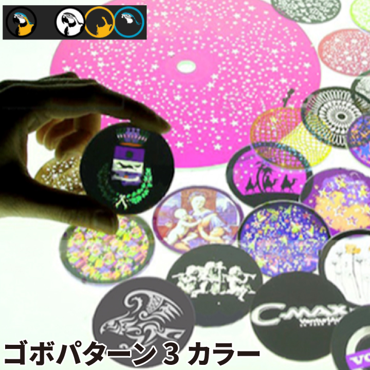 ●ゴボ 3カラー Gobo-3color ビームテック