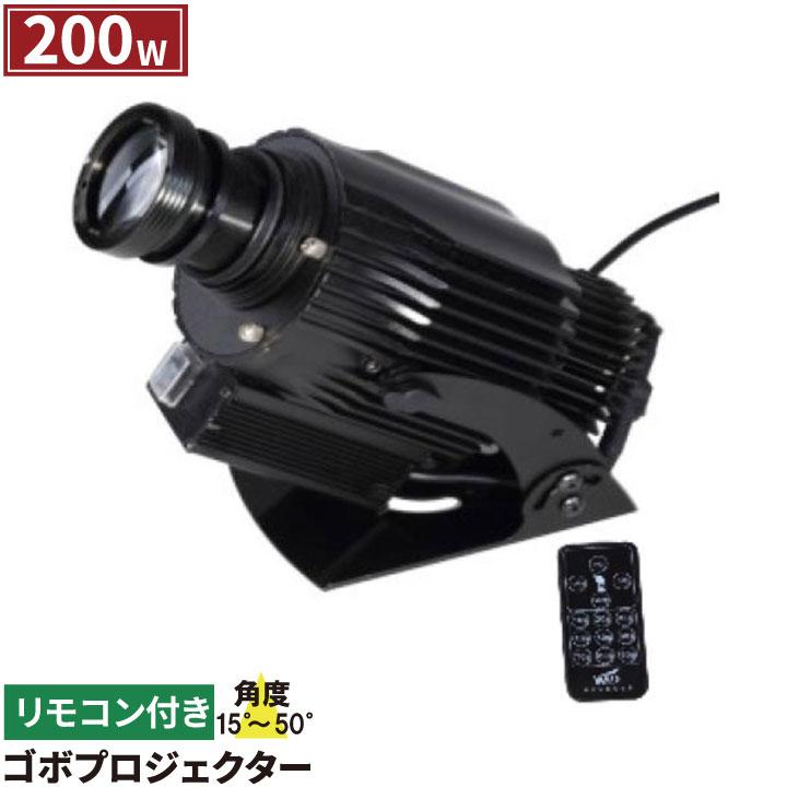 ●3パターン チェンジゴボプロジェクター 200W リモコン付き GoboCg200W ビームテック