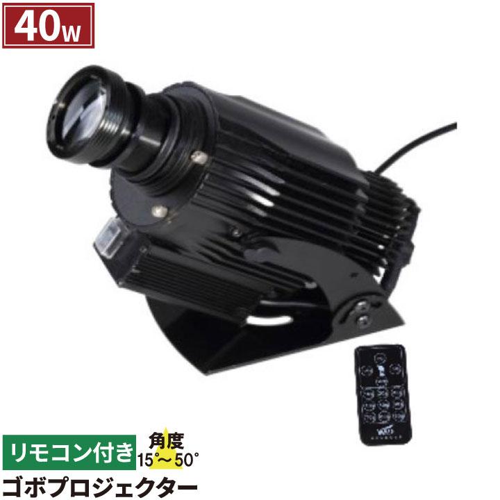 ●3パターン チェンジゴボプロジェクター 40W リモコン付き GoboCg40W ビームテック