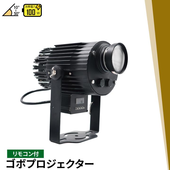 ●回転ゴボプロジェクター 100W リモコン付き GoboRt100W ビームテック