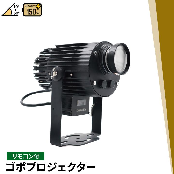 ●回転ゴボプロジェクター 150W リモコン付き GoboRt150W ビームテック