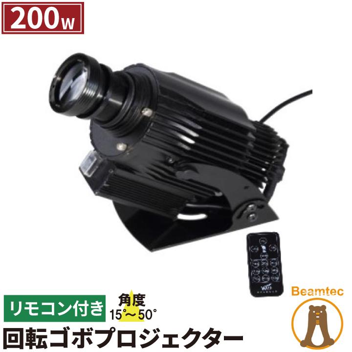 ●回転ゴボプロジェクター 200W リモコン付き GoboRt200W ビームテック