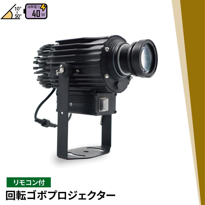 ●回転ゴボプロジェクター 40W リモコン付き GoboRt40W ビームテック